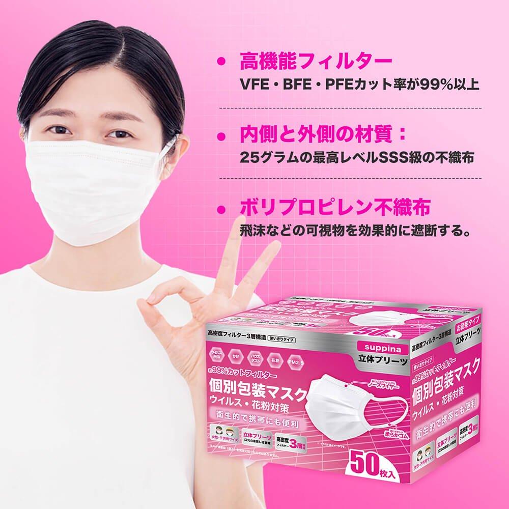 suppina 個包装マスク 女性・子供用 50枚入【画像7】