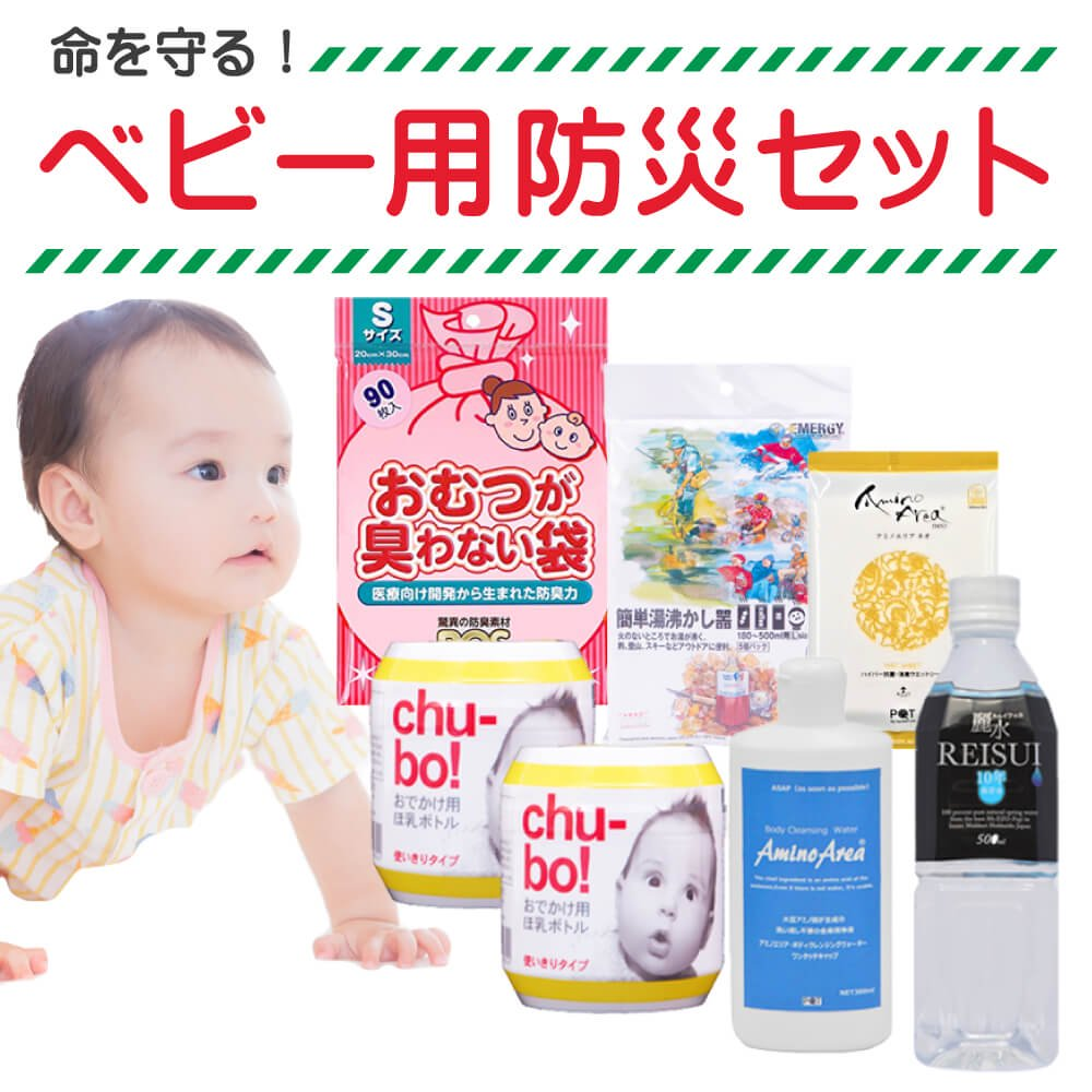 ベビー 防災セット 1人用 赤ちゃん用 乳幼児用 防災グッズ セット