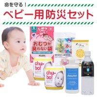 礼装手袋 ベビー 防災セット 1人用 赤ちゃん用 乳幼児用 防災グッズ セット