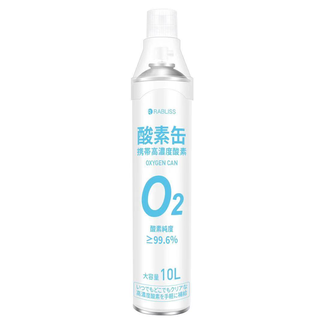 【9月下旬発売】RABLISS 酸素缶10L 携帯高濃度酸素