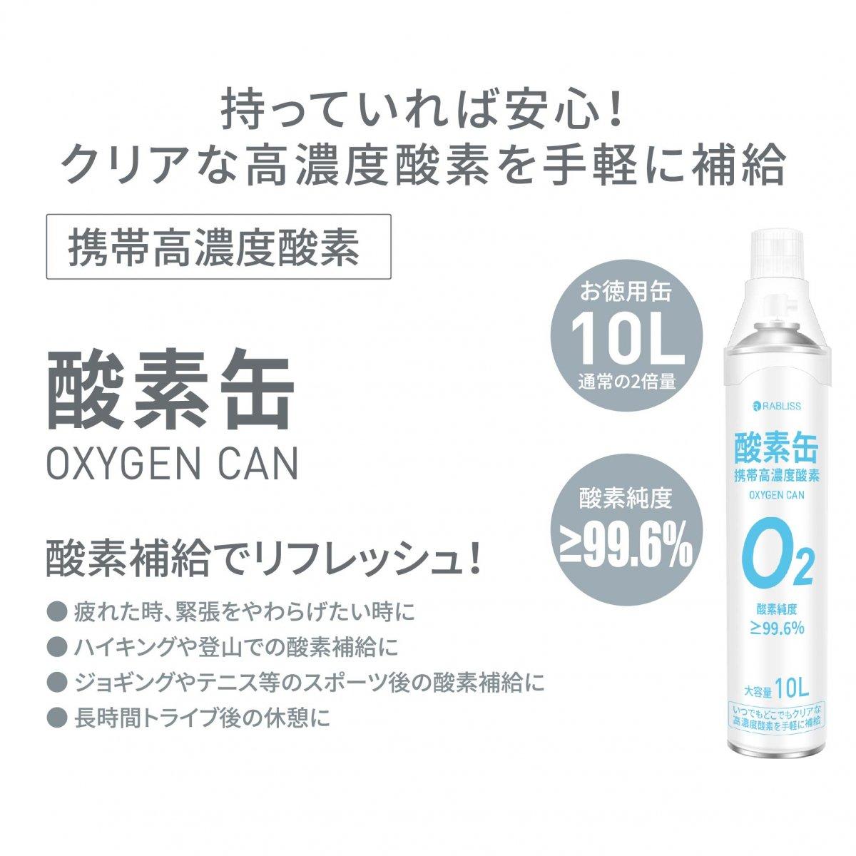【9月下旬発売】RABLISS 酸素缶10L 携帯高濃度酸素 【画像2】