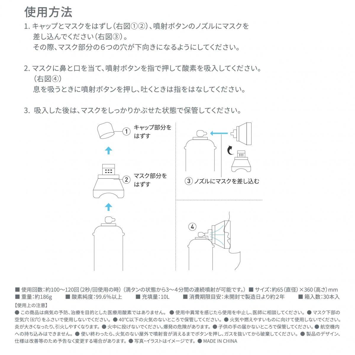 【9月下旬発売】RABLISS 酸素缶10L 携帯高濃度酸素 【画像3】