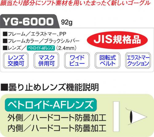 YG-6000消防ゴーグル【画像6】
