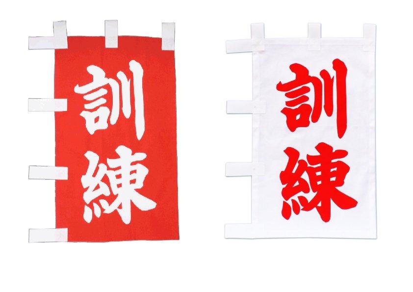 訓練旗・出動旗 - 消防グッズ通販の【消防ユニフォーム】