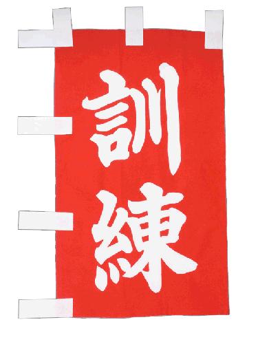 訓練旗-縦 赤生地白文字