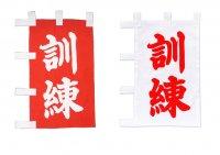 旗・式典・儀礼用品 訓練旗 【縦】