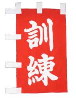 旗・式典・儀礼用品 訓練旗-縦 赤生地白文字