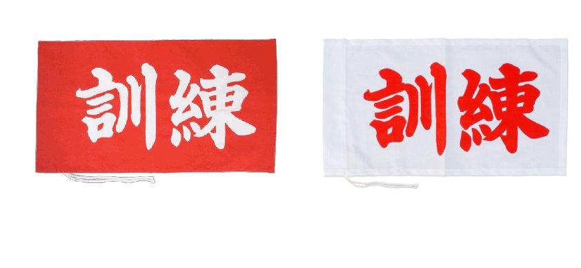 訓練旗 【横】