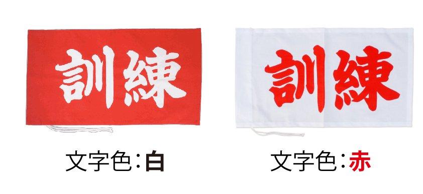 訓練旗 【横】【画像2】