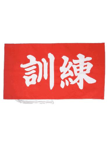 訓練旗 【横】【画像3】