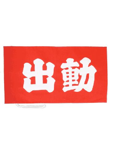消防ユニフォーム 出動旗-横
