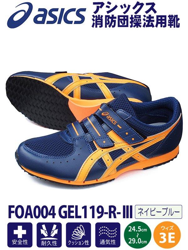 アシックス消防団操法用シューズ FOA004 GEL119-R-III ネイビー×ブルー【画像2】