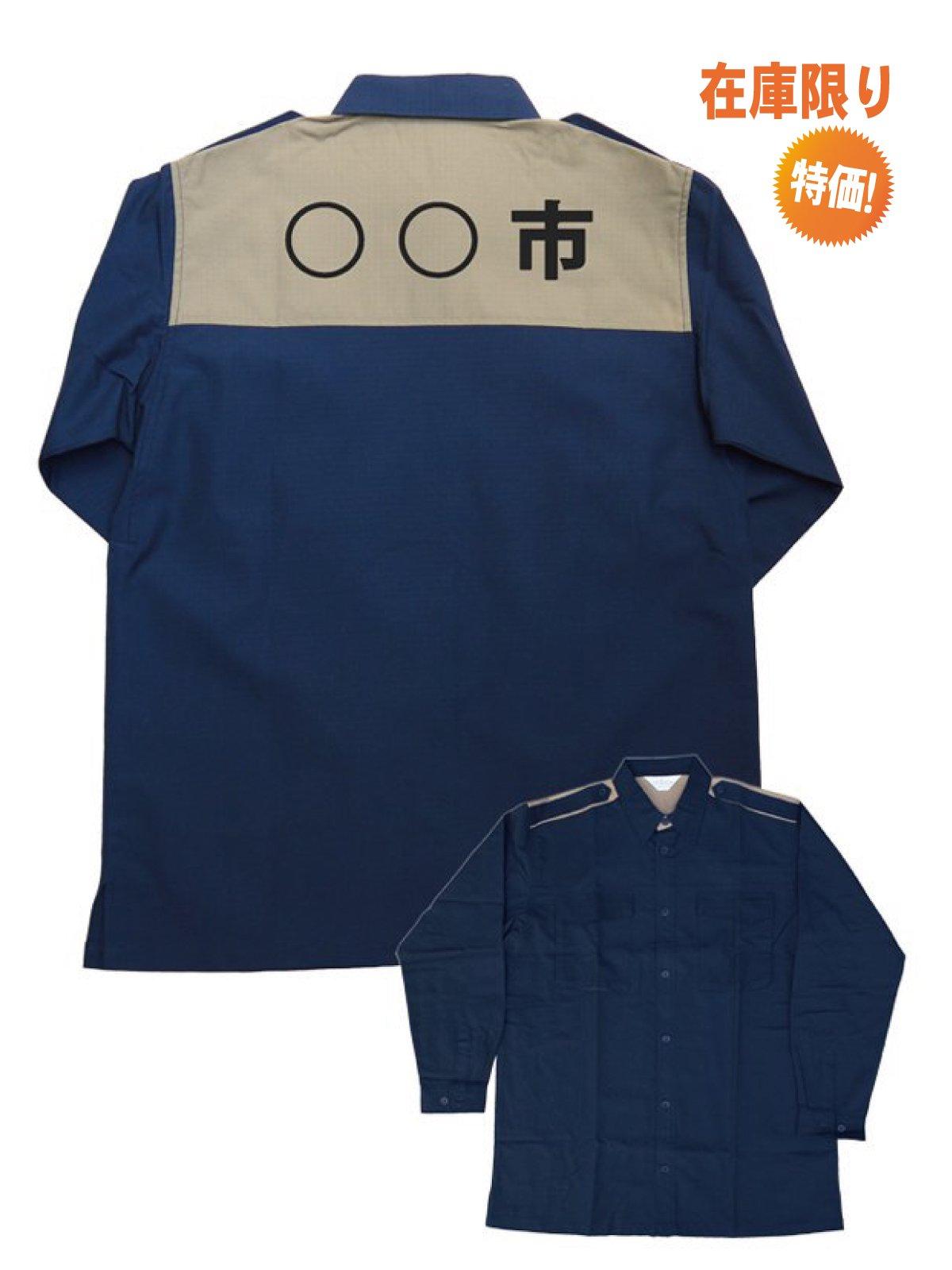 難燃防災服上衣(男性用)