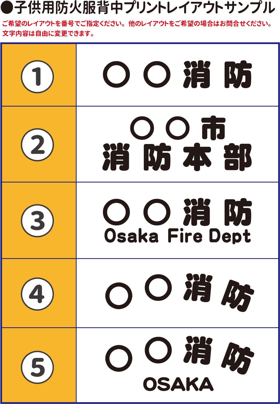 子供用防火服 4〜6歳【画像12】