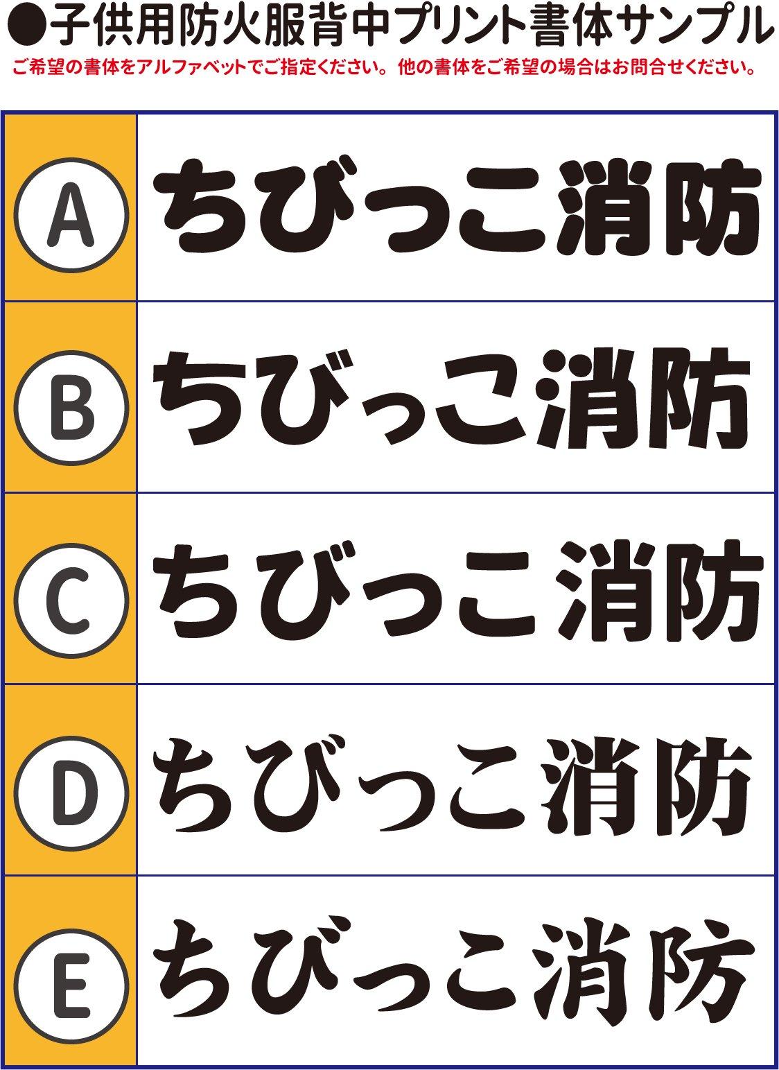 子供用防火服 4〜6歳【画像13】