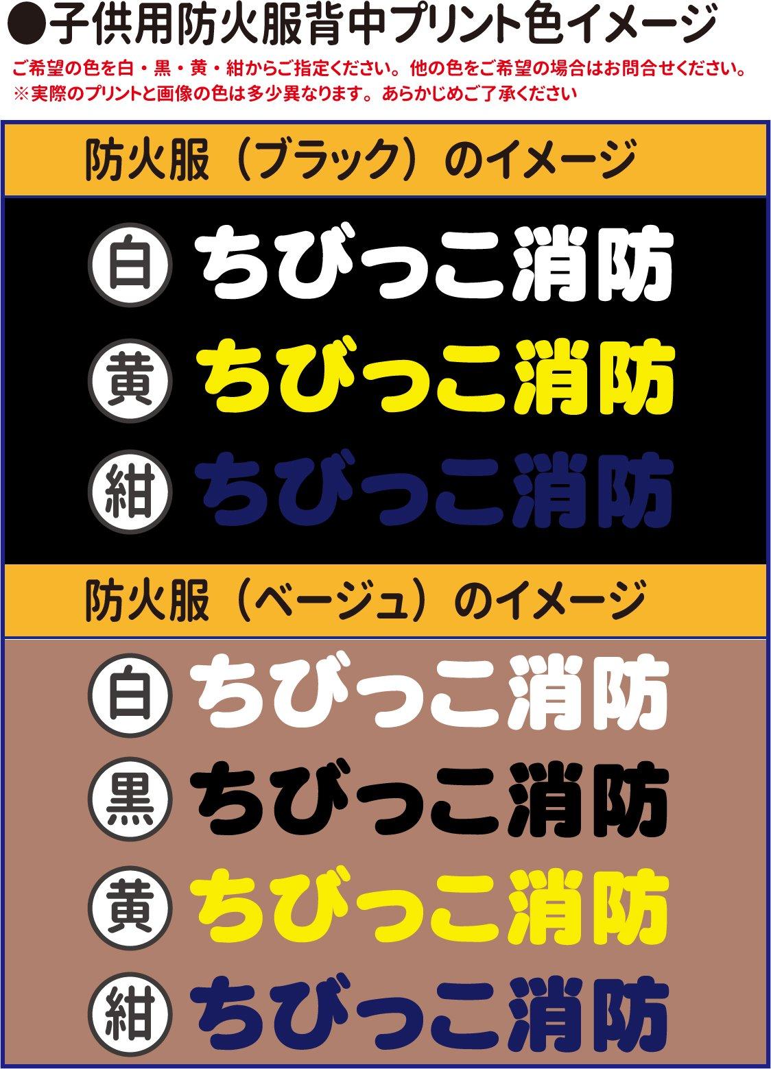 子供用防火服 4〜6歳【画像14】