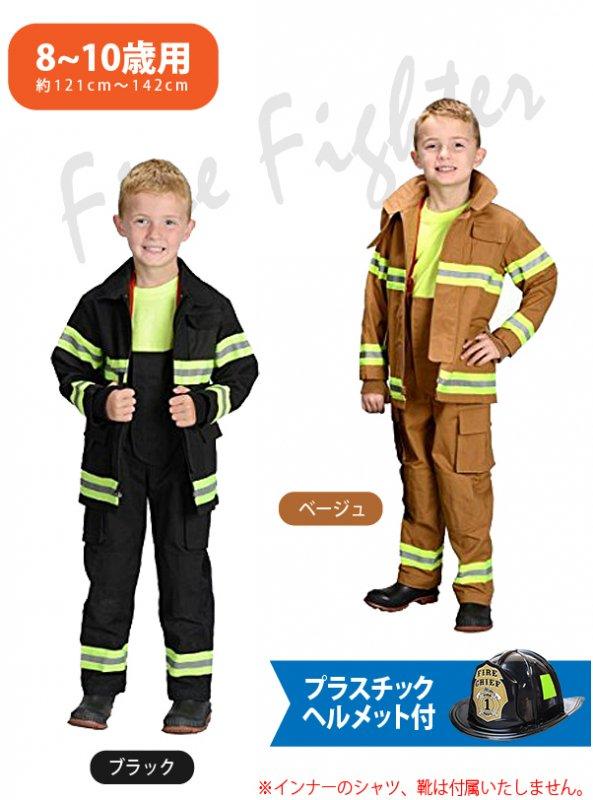 子供用防火服 8〜10歳【画像2】