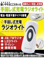震災備えに最適 防災ダイナモラジオライト 「ミニライト」 スマートフォン対応手回し充電式