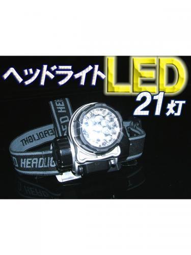 LED21灯ヘッドライト