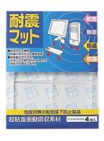耐震マット(角型・4枚入)