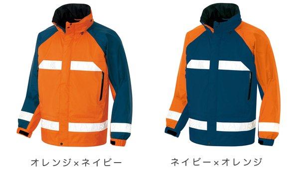高機能消防レインジャケット【画像5】