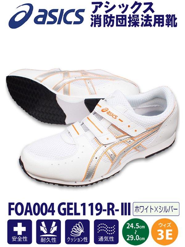 アシックス消防団操法用シューズ FOA004 GEL119-R-III ホワイト×シルバー【画像2】
