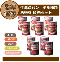 防寒服 【賞味期限5年】 「生命のパン」 色々な味が楽しめる!全5種類 10缶コンプリートセット