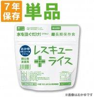 超長期!【7年保存】 レスキューライス 岡山産米使用
