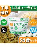 超長期!【7年保存】 レスキューライス お買得な【4種類 24食セット】 岡山産米使用