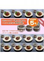 【12缶3種類セット5年保存】牛肉大和煮/いか味付け/さんま味噌煮