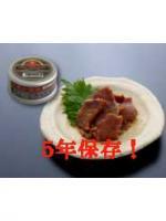 おかず缶詰で唯一!【5年保存】牛肉大和煮缶詰