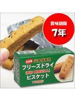 【7年保存】災害備蓄用 フリーズドライビスケット  醗酵豆乳入