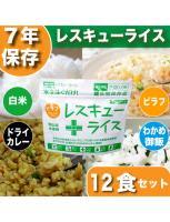 超長期!【7年保存】 レスキューライス お買得な【4種類 12食セット】 岡山産米使用