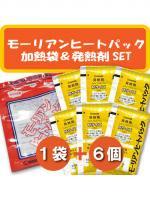 モーリアンヒートパック【Mサイズ・加熱袋1個 + 発熱剤6個セット】