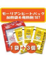 モーリアンヒートパック【Mサイズ・加熱袋1個 + 発熱剤3個セット】