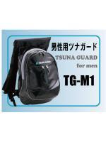 津波・水難事故対策用リュック一体型ライフジャケット「TSUNA GUARD(ツナガード)」【送料無料】