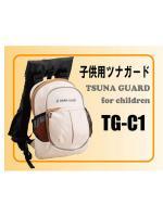 津波・水難事故対策用リュック一体型ライフジャケット「TSUNA GUARD(ツナガード)」子供用【送料無料】