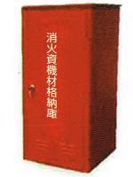 「火消し君」収納用ボックス 消火資機材格納庫