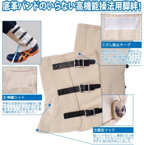 Ee-脚絆 (操法用シューズ対応 消防操法脚絆 ポンプ操法用) 【画像3】