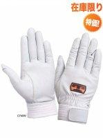 【在庫限り特価】トンボレスキュー手袋 C740W/C740BK (牛革)