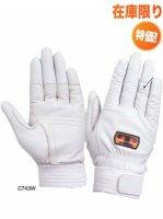 トンボレスキュー手袋 C743W/C743BK (牛革)