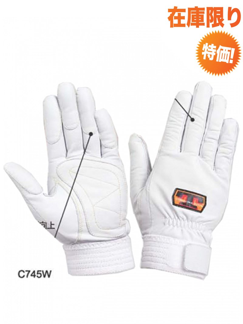 【在庫限り特価】トンボレスキュー手袋 C745W/C745BK(牛革)