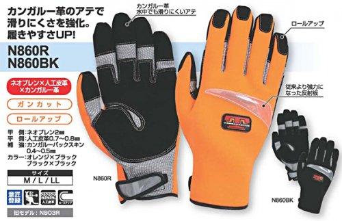 【在庫限り】トンボレスキュー手袋 N860BK【画像2】