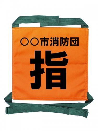 オリジナル操法用ゼッケン オレンジ【画像2】