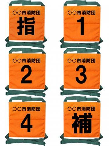 オリジナル操法用ゼッケン オレンジ【画像3】