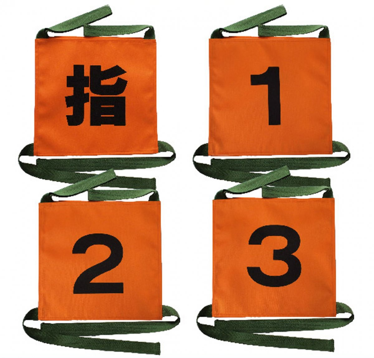 操法用ゼッケン 4枚セット【指・1・2・3】オレンジ (ポンプ車/小型ポンプ)