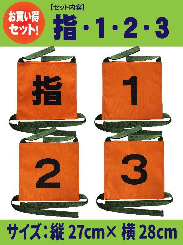 操法用ゼッケン 4枚セット【指・1・2・3】オレンジ (ポンプ車/小型ポンプ) 【画像2】