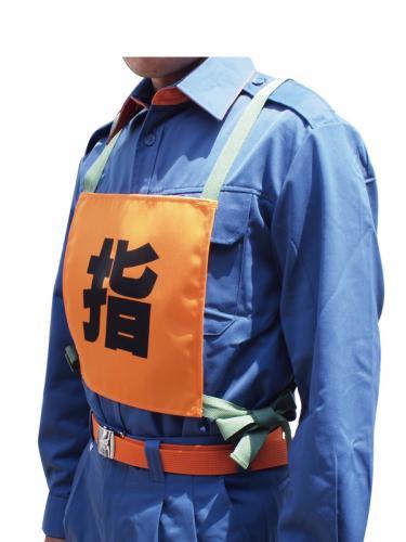 操法用ゼッケン 4枚セット【指・1・2・3】オレンジ (ポンプ車/小型ポンプ) 【画像3】