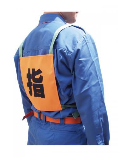 操法用ゼッケン 4枚セット【指・1・2・3】オレンジ (ポンプ車/小型ポンプ) 【画像4】