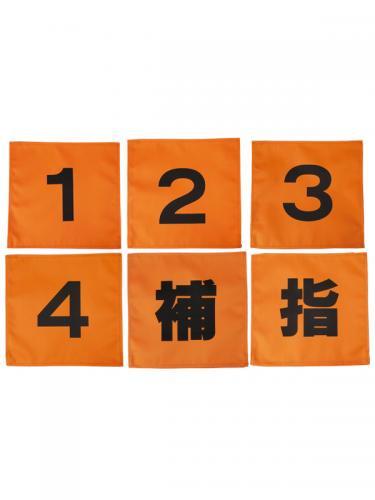 操法用ゼッケン【単品】(指)(1)(2)(3)(4)(補) オレンジ (ポンプ車/小型ポンプ)